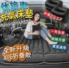 12h快速出貨 汽車充氣床 汽車床墊 氣墊床 家用床 旅行床