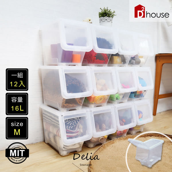 Delia迪麗雅便利型直取式收納櫃M-12入【收納達人】【DD House】