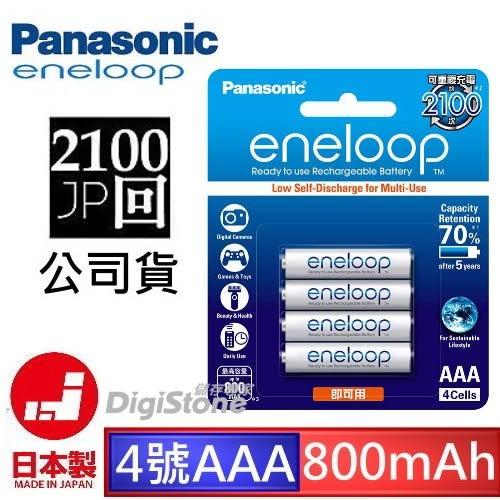 國際牌 Panasonic eneloop 4號800mAh 低自放鎳氫充電池(可充電約2100次)x4顆(日本製造/總代理商公司貨)