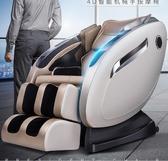 cim按摩椅家用全自動太空艙全身多功能揉捏按摩器老人電動沙發椅QM 藍嵐