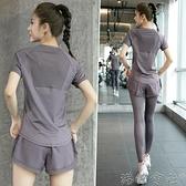 瑜伽服女夏季薄款網紅時尚性感健身房速亁跑步專業高端運動套裝女 【618特惠】