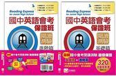 最新國中英語會考超值保證 閱讀測驗基礎篇&進階篇套書