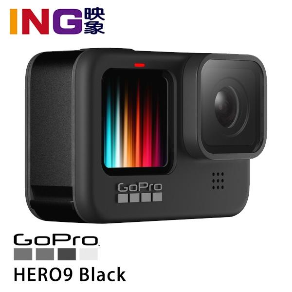 【下殺↓6期0利率】GoPro HERO9 Black 防水相機 台閔公司貨 運動攝影機 HERO 9 Vlog 10米防水 潛水