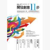 開發創意11步