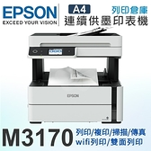 EPSON M3170 黑白高速四合一連續供墨複合機 /適用 Epson T03Q100 (6K)/T01P100 (2K)