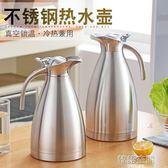 熱水壺 開水壺不銹鋼保溫壺溫水壺大容量熱水壺瓶