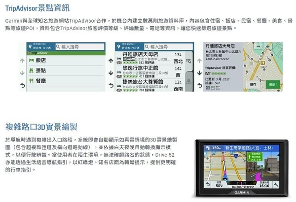 Garmin Drive 52【買一送五好禮】 5吋 GPS衛星導航 測速提醒 另 GARMIN DRIVESMART 55