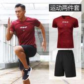 運動套裝男士跑步夏季透氣吸汗速干衣薄款短袖上衣寬鬆健身服 QG1960『優童屋』