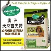 *KING WANG*【48-N-0054】吉夫特Gift《成犬低敏純淨配方(鴨肉+馬鈴薯)》8kg /天然犬糧
