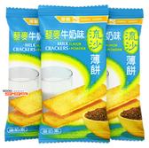 【吉嘉食品】厚毅 藜麥流沙薄餅(牛奶) 300公克,產地馬來西亞 [#300]{1819212}