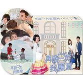 台劇 - 再說一次我願意DVD (全20集/4片) 魏蔓/林佑威/李維維