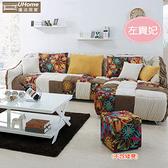 【UHO】愛妃L型沙發組(不含矮凳)~有分左右 免運費 HO18-362 限量商品