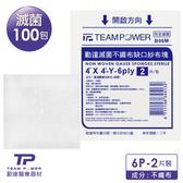 【勤達】(滅菌) 4X4吋( 6P)不織布Y型缺口紗布-2片裝X100包/袋 長庚常用款. 吸收力佳氣切病患用