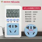 西庫電表功率測試儀 電量計量插座 家用電...