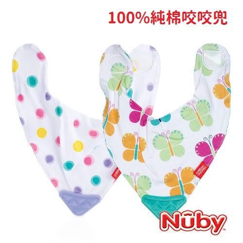 Nuby 咬咬兜 口水巾 領巾 固齒玩具 嬰兒用品 寶寶專用 4290 好娃娃