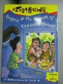 【書寶二手書T1/兒童文學_NAS】怪怪博物館(附CD)_丹.葛林寶,  巧克力粥