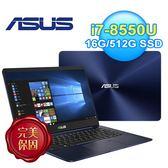 ASUS ZenBook 14吋窄邊框筆電 皇家藍(UX430UN-0142B8550U)【加贈行動電源】