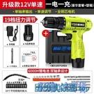 電鑽 沖擊鋰電鑽12V充電式手鑽小手槍鑽電鑽家用多功能電動螺絲刀電轉 野外俱樂部