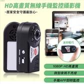 HD高畫質無線手機監控攝影機【AB00Q7】