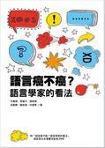 語言癌不癌?語言學家的看法