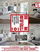 (二手書)居家聰明設計101 小坪數最需要,舒適宅不能缺,一物多功少裝潢, 好用又..