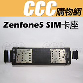 ASUS ZenFone5 Sim 卡座 華碩 Zenfone5 A500CG 卡槽 排線 小板 DIY 維修 零件