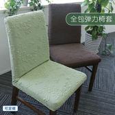 椅套 椅墊餐桌椅子套罩餐椅套椅子套罩萬能椅子套現代簡約通用田園家用【快速出貨八折優惠】