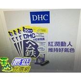 [COSCO代購] DHC 紅嫩鐵素膠囊食品 240粒(60粒 X 4包) _W124523