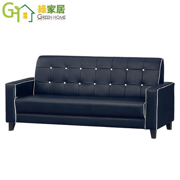 【綠家居】艾瑞加 時尚黑皮革沙發(三人座)