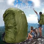 防雨罩 戶外背包防雨罩防臟騎行登山雙肩書包防水罩防塵防水套20升-60升〖韓國時尚週〗