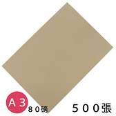 A3 影印紙牛皮紙色影印紙80 磅一包500 張入促600 雙面牛皮紙色牛皮紙影印紙文