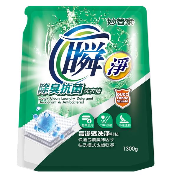 [新品上市]【奇奇文具】妙管家 LDQCB130 瞬淨洗衣精/除臭抗菌補充包 1300g 台灣製造