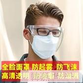 護目鏡男女士隔離防飛沫疫防塵沙眼鏡騎行高清透明面屏全臉防護面罩 夏季新品