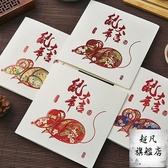 明信片 2020農歷鼠年元旦春節新春賀卡 賀年卡 創意鼠年新年感恩祝福卡片-免運直出