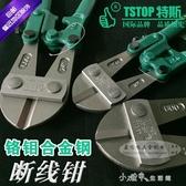 特斯工具斷線鉗斷線剪鋼絲剪斷鋼筋大力剪剪鎖切鋼筋鉗鉻鉬鋼 小確幸