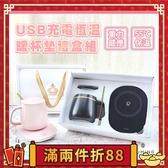 24H出貨 USB充電 恆溫杯墊55度 加熱 保溫墊 保溫杯墊 加熱器 保暖 杯墊『無名』 Q10128