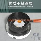日式雪平鍋泡面鍋小鍋子家用麥飯石煮面鍋不粘鍋【極簡生活】