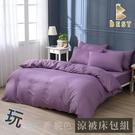【BEST寢飾】經典素色涼被床包組 夢幻紫 單人 雙人 加大 均一價 日式無印 柔絲棉 台灣製