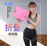 【Love Shop】3MM可折疊瑜珈/環保PVC外出旅行/攜帶式超薄款男女防滑瑜珈墊/運動墊