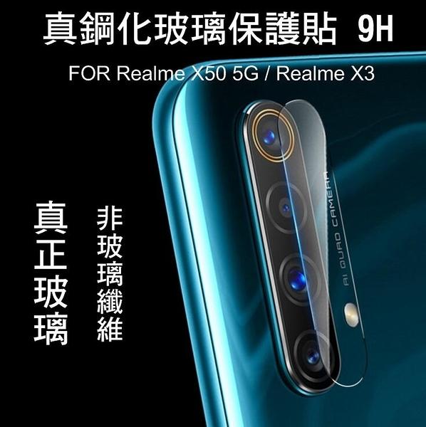 ~愛思摩比~Realme X3 / X50 5G 真鋼化鏡頭玻璃貼 鏡頭貼 保護貼 非玻璃纖維 9H