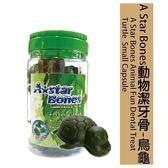 【培菓平價寵物網】美國A-starBones》有趣動物潔牙骨 - 烏龜│龍蝦│鱷魚(29入)