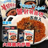 韓國 火辣雞肉炒麵 輕量版 (五包入) 550g 辣雞麵 辣雞 泡麵 辣雞炒麵 韓國泡麵