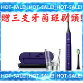 【贈牙菌斑刷頭*3】Philips Sonicare HX9372 飛利浦 鑽石靚白 音波震動 電動牙刷 (紫鑽機)
