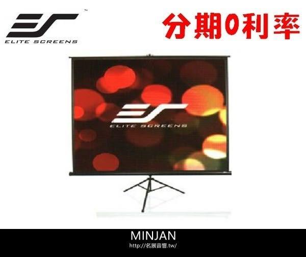 【名展音響】億立 Elite Screens 三腳支架幕 T119UWS1 100吋 布幕 1:1 三腳支架幕 Tripod系列 213*213cm