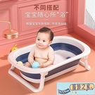 嬰兒洗澡盆浴盆寶寶可折疊幼兒坐躺大號浴桶小孩家用新生兒童用品品牌【風鈴之家】