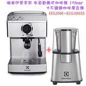 【現貨+贈原廠ECG3003S磨豆機】伊萊克斯 EES200E / EES-200E Electrolux 半自動義式咖啡機