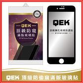 [兩入] QEK 頂級 防偷窺 曲面 滿版 玻璃貼 保護貼 [QEKA03] iPhone 11 pro 6 7 8 X XR XS MAX