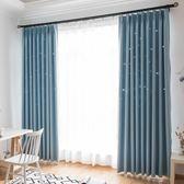 窗簾 抖音同款網紅窗簾成品臥室全遮光現代簡約ins公主風鏤空星星飄窗