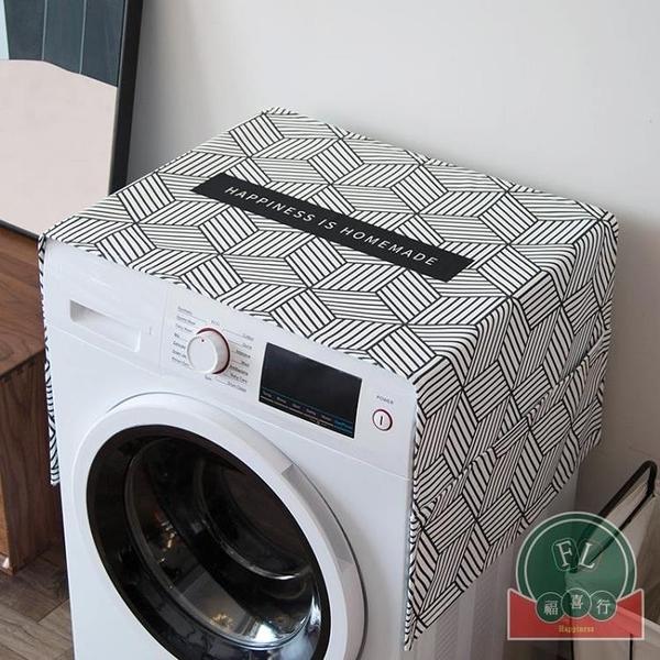 棉麻萬能蓋巾冰箱罩防塵滾筒洗衣機蓋布【福喜行】