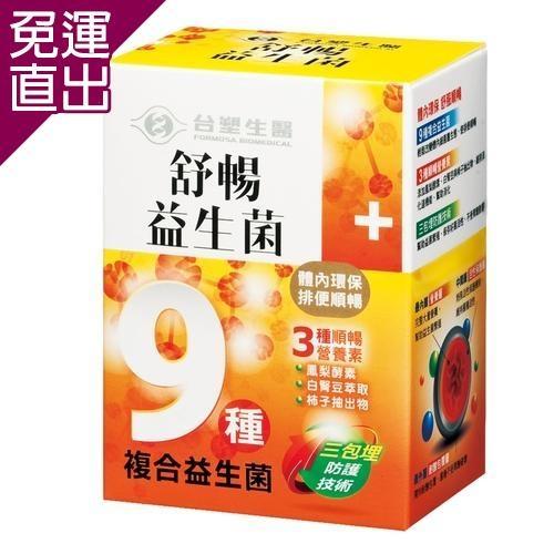台塑生醫 舒暢益生菌 (30包入/盒)【免運直出】